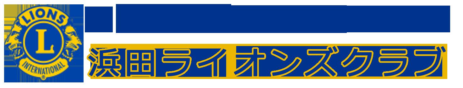 Hamada Lions Club